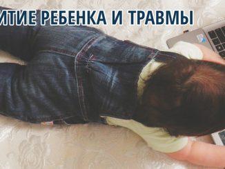 Развитие ребенка и травмы